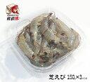 期間限定50%OFF【釣り餌】一つテンヤ・タイカブラでの釣りに最適 サイズ無選別・大小 熊本県産芝えび3PC (150g×3パ…