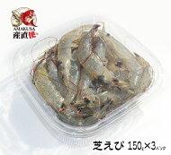 \釣りエサ/一つテンヤ・タイカブラでの釣りに最適サイズ無選別熊本県産芝えび450g