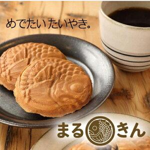 めでたいたいやき。まるきんギフト 小山薫堂さんのお気に入りおやつ おみやげ ギフト スイーツ 人気 茶葉入りカスタードクリーム 粒あん ひとつひとつ丁寧に手作り 単品 ※手作りのため、