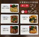 \発送は6月10日以降となります/天草素材の冷凍惣菜 第1弾 天草ブリのお惣菜(ごはん無し)5種×2(10食) JOANDELI …
