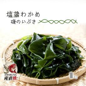 塩蔵わかめ 磯のいぶき 1kg(1000g)(ワカメ/若芽)わかめ 国産