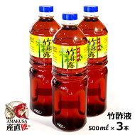 竹酢液500ml×3