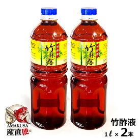 竹酢液1リットル×2本 (頭皮の臭い リンス効果 アトピー対策 化粧水)入荷次第順次発送