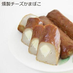 香ばしいサクラチップ燻製 燻製チーズ蒲鉾(単品) 特製燻製チーズ蒲鉾180g(3本入り)