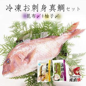 海鮮ギフト 食べ物 送料無料 お刺身用 真鯛昆布〆柚子〆セット(冷凍)お礼・御祝・お返し※のし対応