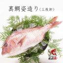 お歳暮 ギフト 海鮮 お年賀 御歳暮 食べ物 ギフト 鯛 お食い初めに 真鯛姿造り(皮付き/ウロコなし・尾頭付き・三枚…