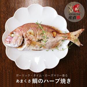 魚 まるごと あまくさ鯛のハーブ焼き 3尾ご購入で送料無料! タイ 長寿の祝い お歳暮 お年賀 ギフト 内祝い 天草 海鮮 グルメ 贈り物 食べ物 九州 熊本 お取り寄せ グルメ
