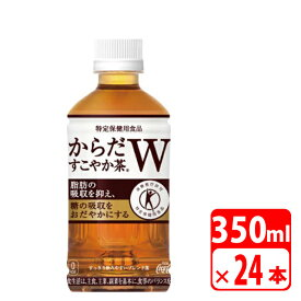 『送料無料』からだすこやか茶W 350ml ペットボトル 24本(1ケース)トクホ(特定保健用食品) お茶・コカコーラ『メーカー直送・代金引換不可・キャンセル不可』