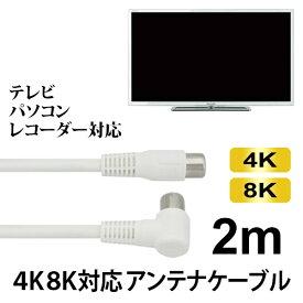 『メール便送料無料』4K/8K対応 S4CFB アンテナケーブル 2m ホワイト 4K対応 同軸ケーブル GHC-SL2M 『返品保証』 地上デジタル BS CS対応 テレビケーブル アンテナコード TVケーブル
