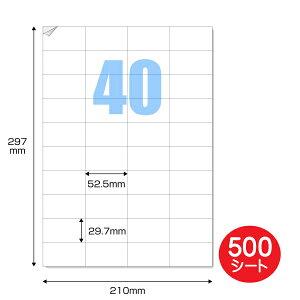 \エントリ&楽天カードポイント10倍!10/20限定/『送料無料』ラベルシール 40面 A4サイズ 500枚(100枚入り×5個) 余白なし 3Aカンパニー LABEL40-500P インクジェット・レーザープリン