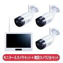 \楽天カードでポイント9倍/『送料無料』日本アンテナ ワイヤレスセキュリティカメラ 10.1型モニターセット 防水…