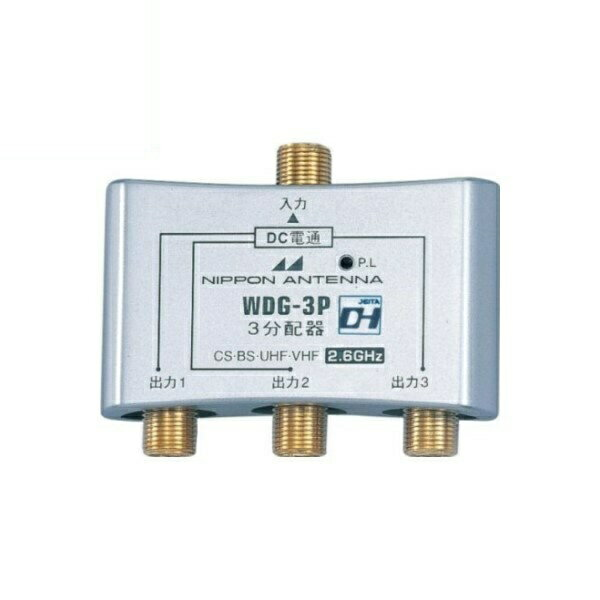 『メール便送料無料』日本アンテナ 3分配器 全端子電通型 アンテナ分配器 WDG-3P パッケージフリー