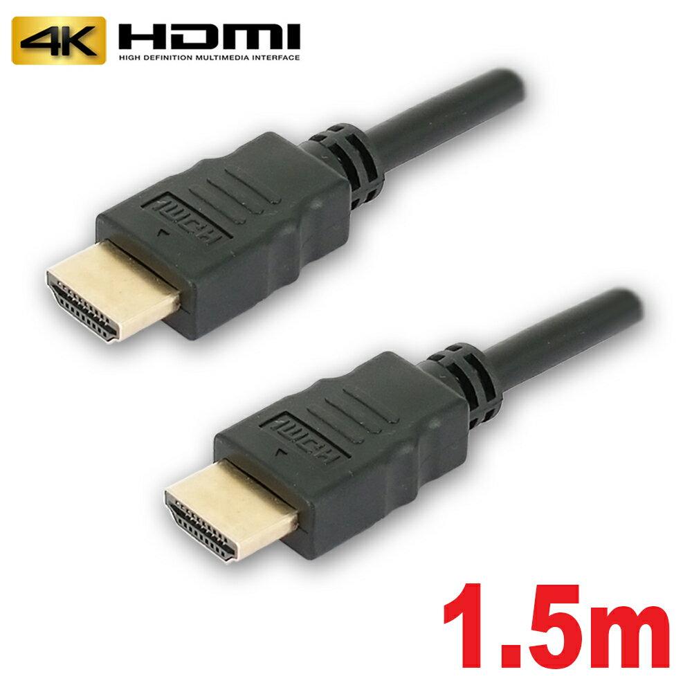 『メール便送料無料』HDMIケーブル 1.5m イーサネット・4K・3D対応 3Aカンパニー AVC-HDMI15 『返品保証』 テレビ・PC・プロジェクター・PS4・PS3・Nintendo Switch・クラシックミニ対応