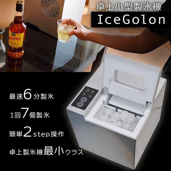 【5月限定特価】【送料無料】サンコー 卓上小型製氷機 「IceGolon」 最速6分製氷 高速製氷機 DTSMLIMA