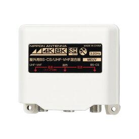 \楽天カードでポイント9倍/『送料無料』日本アンテナ 4K/8K対応 屋外用混合器 MEUV 高性能SH登録モデル 地デジ FM BS CSデジタル アンテナ 混合器