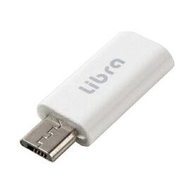 『メール便送料無料』Type-C(メス)-microUSB(オス)変換アダプタ Libra LBR-C2M TYPE-CケーブルをmicroUSBコネクタへ変換 『返品保証』