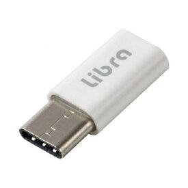 『メール便送料無料』microUSB(メス)-Type-C(オス)変換アダプタ Libra LBR-M2C microUSBケーブルをTYPE-Cコネクタへ変換 『返品保証』