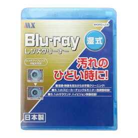 『メール便送料無料』BDレンズクリーナー 湿式 ブルーレイ・PS4・PS3対応クリーナー 日本製 マクサー MKBRD-LCW