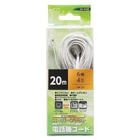 『送料無料』ミヨシ 電話機コード 6極4芯 20m ホワイト フラット DC-F420WH 電話線 電話 ケーブル モジュラーケーブル