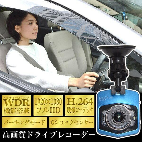 \Rカードでポイント7倍/『送料無料』サンコー 高画質&パーキングモード付 ドライブレコーダー フルHD 高画質 ドラレコ AKWDRCAR パーキングモード Gセンサー搭載