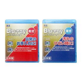 \楽天カードポイント11倍/『メール便送料無料』BDレンズクリーナー 湿式+乾式セット 日本製 マクサー MKBRD-LCW-SET  PS4 PS3 ブルーレイ Blu-rayクリーナー BDクリーナー