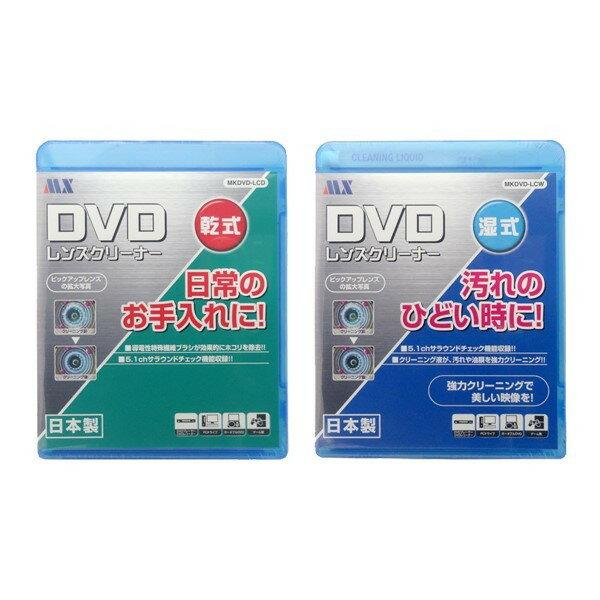 \エントリー最大ポイント4倍/『メール便送料無料』DVDレンズクリーナー 湿式+乾式セット 日本製 マクサー MKDVD-LCW-SET DVDプレーヤー DVDカーナビ ゲーム機対応 DVDクリーナー