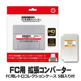 『送料無料』FC拡張コンバーター SFC用 アダプター ファミコン互換機 コロンバスサークル CC-16PHF-GR FC互換 スーパーファミコンアダプター
