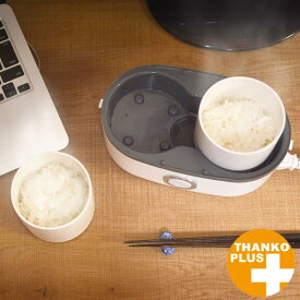『送料無料』サンコー お一人様用 ハンディ炊飯器 0.65合×2 ホワイト MINIRCE2 小型 炊飯ジャー お弁当箱 1人用 ごはん お弁当
