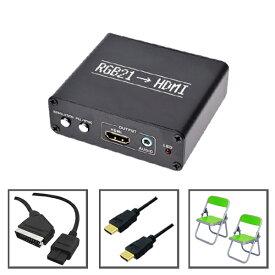 『送料無料』レトロコンバーターHD+スーパーファミコン用RGBケーブル限定セット HDMIケーブル+特典付 3A-XRGBHD-SFCSET SFC用 RGB21ピン→HDMI変換機
