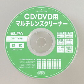 『メール便送料無料』ELPA CD・DVDマルチレンズクリーナー 乾式 CDM-D100 DVDプレーヤー DVDレコーダー CDプレーヤー対応 エルパ