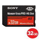 \ポイント5倍!11/23まで/『送料無料』ソニー メモリースティック PRO-HG Duo 32GB 50MB/s MS-HX32B/T2 SONY MS…