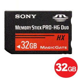 『送料無料』ソニー メモリースティック PRO-HG Duo 32GB 50MB/s MS-HX32B/T2 SONY MSPD メモステ デュオ Pro 海外リテール PSP対応