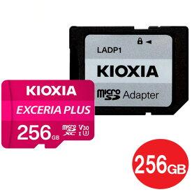 『メール便送料無料』キオクシア microSDXCカード 256GB EXCERIA PLUS UHS-1 U3 A1 V30 100MB/s LMPL1M256GG2 Nintendo Switch対応 microSDカード 海外リテール KIOXIA(東芝)