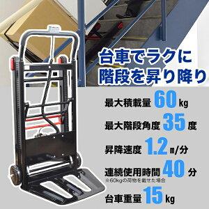 『送料無料』軽量電動階段台車60 積載量60kg 階段のぼれる台車ライト サンコー ELECTRSL 電動台車 ドリンク お米などの荷揚げ 運搬に 『代引き・沖縄・離島発送不可』