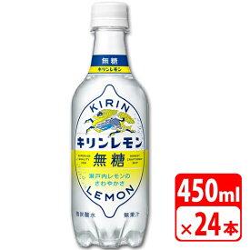 \ポイント5倍!6/26まで/『送料無料』キリンレモン 無糖 450ml ペットボトル 24本(1ケース) ソフトドリンク KIRIN-086930 キリンビバレッジ