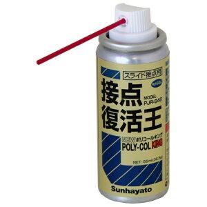 『送料無料』サンハヤト 接点復活剤 ニューポリコールキング 容量55ml PJR-S40 端子クリーナー メンテナンス用品