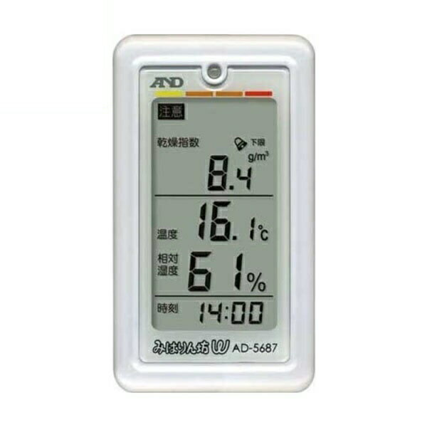 『エントリーでポイント3倍』『メール便送料無料』エー・アンド・デイ 熱中症 みはりん坊W くらし環境温湿度計 AD-5687 熱中症指数モニター 熱中症 対策 予防 温度計 計測器具 A&D