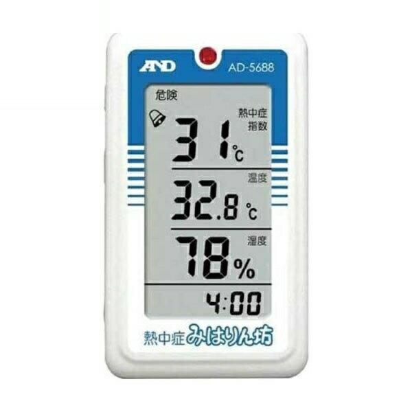 エントリー&楽天カードでポイント10倍!『メール便送料無料』エー・アンド・デイ 熱中症 みはりん坊 AD-5688 熱中症指数モニター 熱中症 対策 予防 温度計 計測器具 A&D