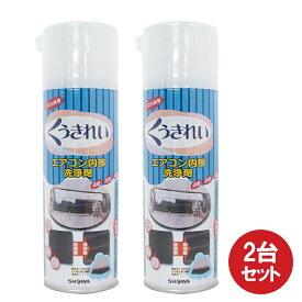 『送料無料』ショーワ くうきれい エアコン内部洗浄剤 2台用 エアコン掃除クリーナー AFC-010-2P エアコン スプレー 洗浄剤 クーラー クリーナー