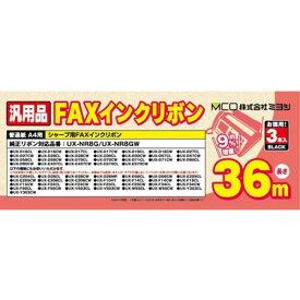 『送料無料』ミヨシ シャープ FAXインクリボン UX-NR8G/UX-NR8GW同等品 36m×3本入り 汎用 互換インク FXS36SH-3