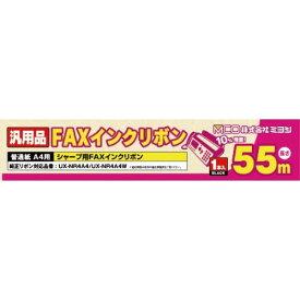 『送料無料』ミヨシ シャープ FAXインクリボン UX-NR4A4/UX-NR4A4W同等品 55m×1本入り 汎用 互換インク FXS55SH-1