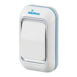 『メール便送料無料』ワイヤレスチャイム 押しボタン送信機 monban OHM 08-0515 OCH-M40 ドア 介護・玄関の呼び出し・受付や店内の呼び出しに 玄関 無線 チャイム 無線
