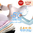 1000円ポッキリ 送料無料 UVカット アームカバー 日焼け対策 紫外線 対策 EZ Complete 冷感 接触冷感
