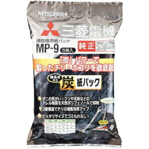 三菱 MP-9 備長炭配合 炭脱臭紙パック 5枚入