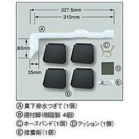 シャープ ES-MH2 真下排水つぎてセット 据付脚セット付