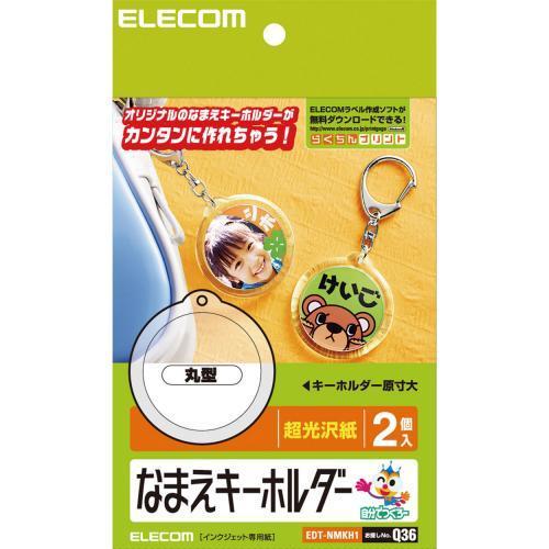 エレコム EDT-NMKH1 なまえキーホルダー 丸型 はがきサイズ 2個