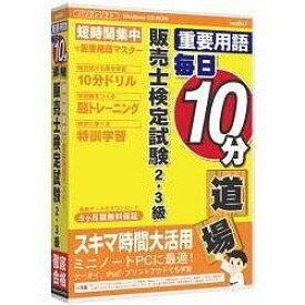 メディアファイブ media5 重要用語 毎日10分道場 販売士検定