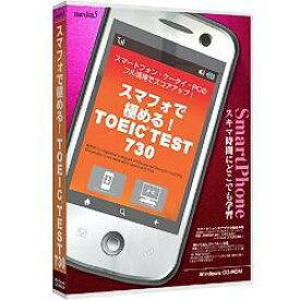 メディアファイブ media5 スマフォで極める! TOEIC TEST 730