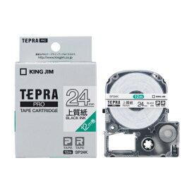 キングジム テプラPRO 上質紙ラベル 上質紙 黒文字 24mm SP24K