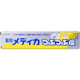 サンスター 薬用メディカ つぶつぶ塩 170g
